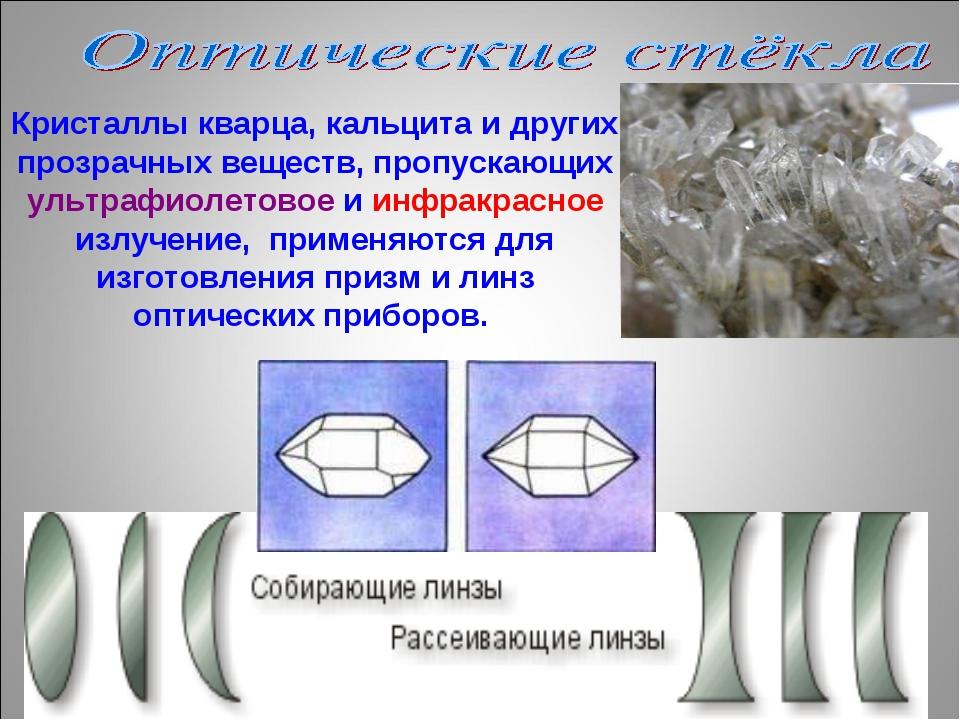 Кристаллы кварца, кальцита и других прозрачных веществ, пропускающих ультрафи...
