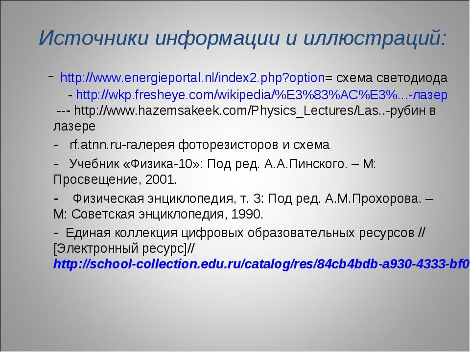 Источники информации и иллюстраций: - http://www.energieportal.nl/index2.php?...