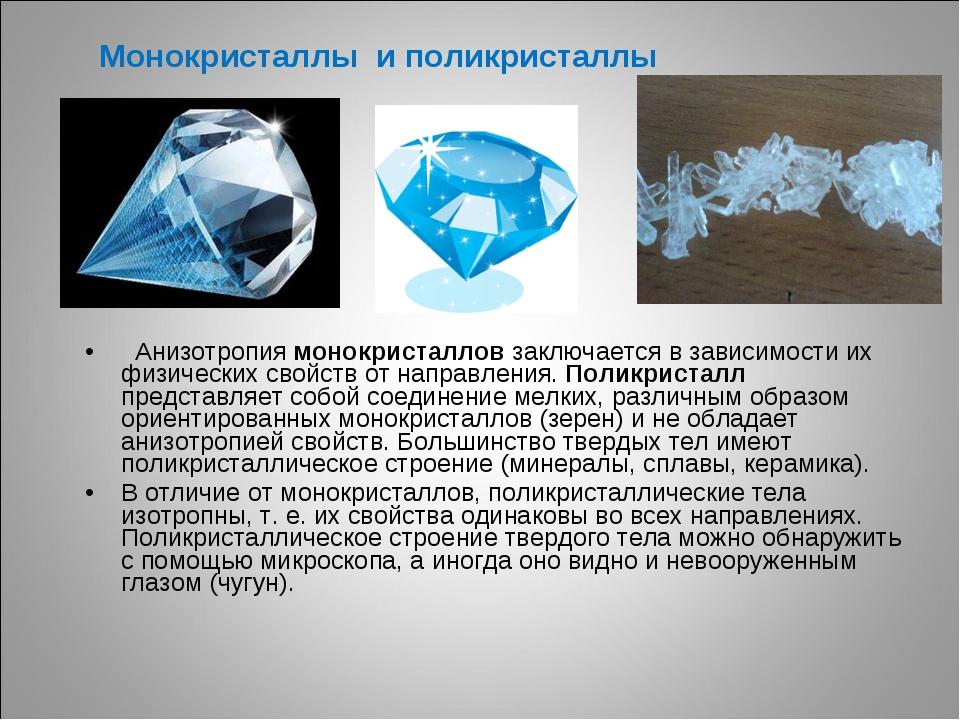 Анизотропия монокристаллов заключается в зависимости их физических свойст...