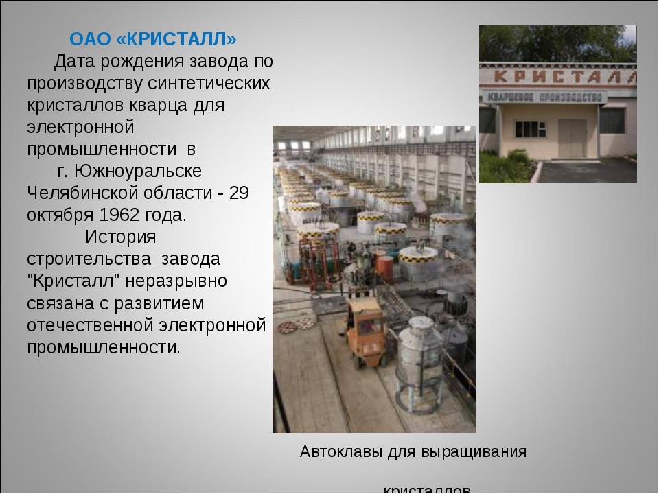 ОАО «КРИСТАЛЛ» Дата рождения завода по производству синтетических кристаллов...