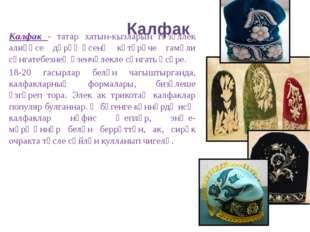Калфак Калфак - татар хатын-кызларын гүзәллек алиһәсе дәрәҗәсенә күтәрүче гам