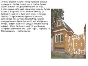 Агачны бизәкләп эшләү татар халык иҗатының традицион һәм бик үзенчәлекле өлк