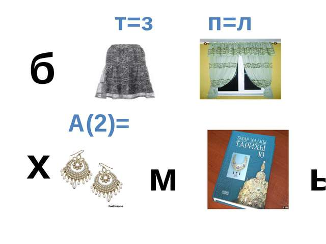 т=з п=л б х А(2)=ы м ы