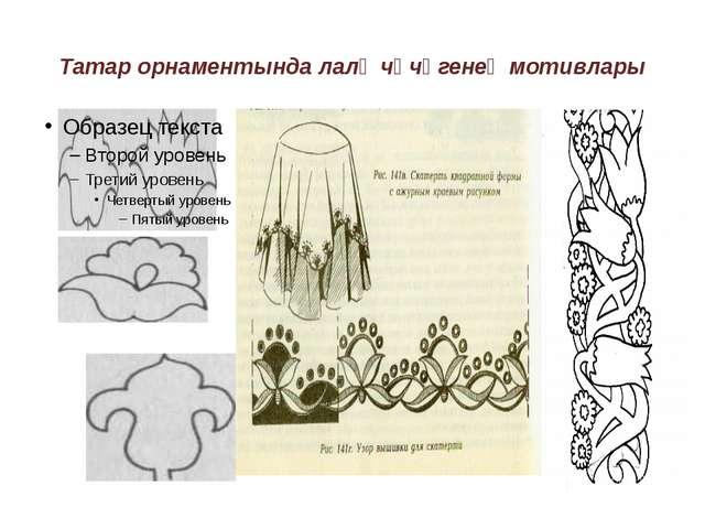 Татар орнаментында лалә чәчәгенең мотивлары