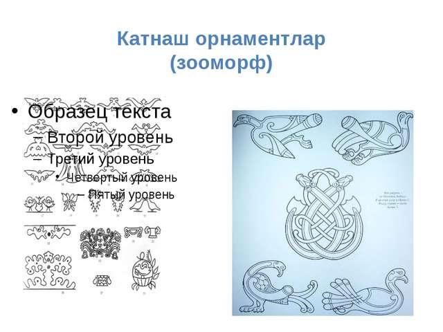 Катнаш орнаментлар (зооморф)