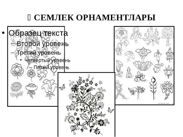ҮСЕМЛЕК ОРНАМЕНТЛАРЫ