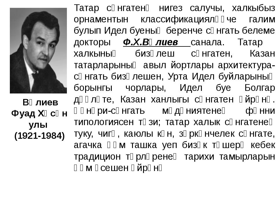Татар сәнгатенә нигез салучы, халкыбыз орнаментын классификацияләүче галим бу...