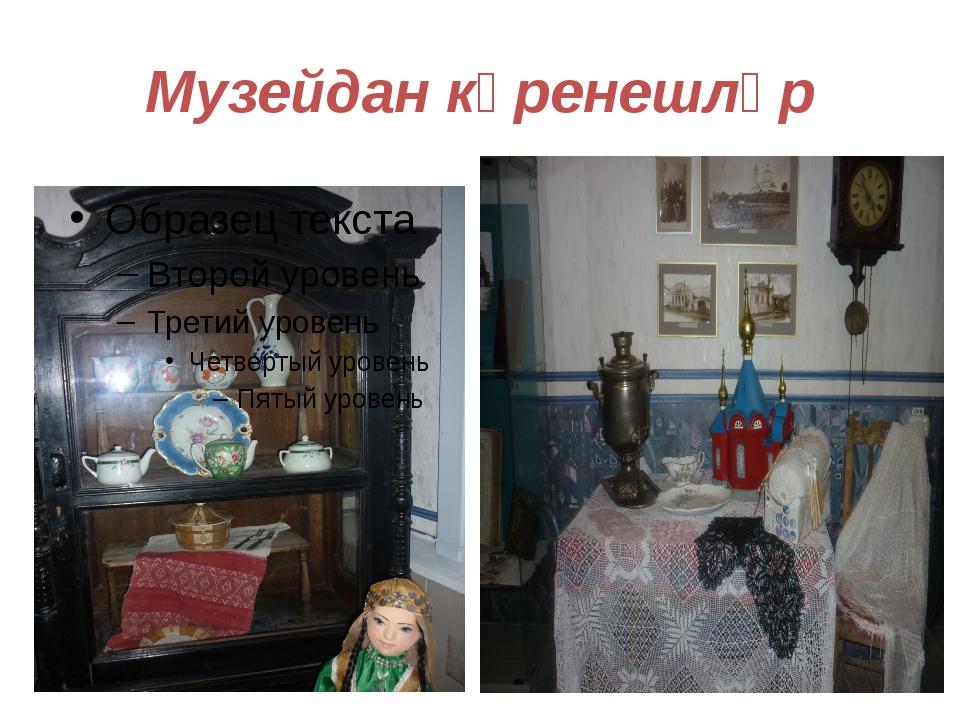 Музейдан күренешләр