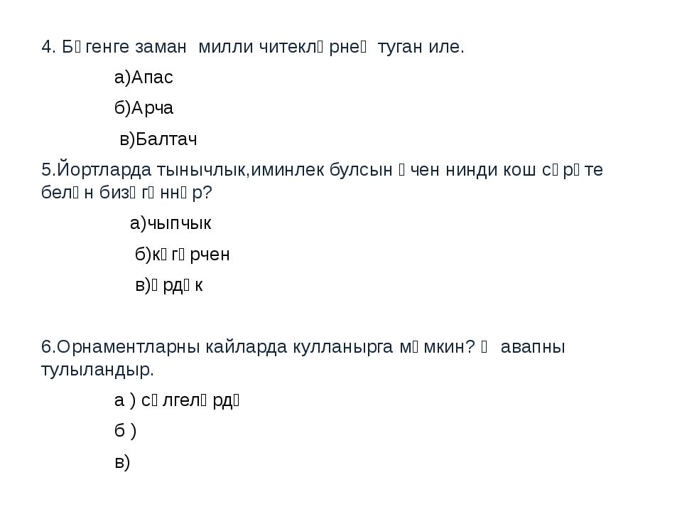 4. Бүгенге заман милли читекләрнең туган иле. а)Апас б)Арча в)Балтач 5.Йортла...