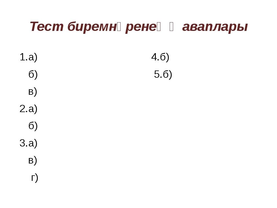 Тест биремнәренең җаваплары 1.а) 4.б) б) 5.б) в) 2.а) б) 3.а) в) г)