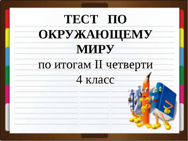 ТЕСТ ПО ОКРУЖАЮЩЕМУ МИРУ по итогам II четверти 4 класс