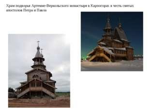 Храм подворья Артемие-Веркольского монастыря в Карпогорах в честь святых апос