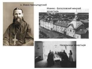 Насельницы монастыря о. Иоанн Кронштадтский Иоанно - Богословский женский мон