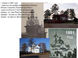 открыт в 1891 году идея его постройки принадлежала Иоанну Ильичу Сергиеву (К