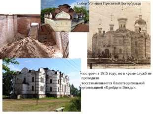 Собор Успения Пресвятой Богородицы построен в 1915 году, но в храме служб не