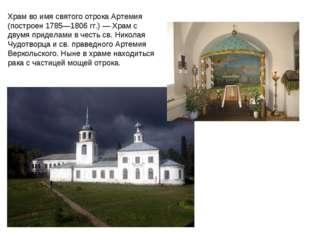 Храм во имя святого отрока Артемия (построен 1785—1806 гг.) — Храм с двумя пр