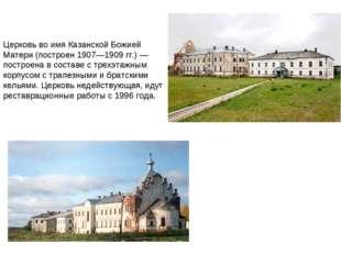 Церковь во имя Казанской Божией Матери (построен 1907—1909 гг.) — построена в