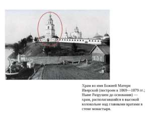 Храм во имя Божией Матери Иверской (построен в 1869—1879 гг.; Ныне Разрушен д