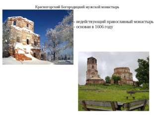 Красногорский Богородицкий мужской монастырь - недействующий православный мон