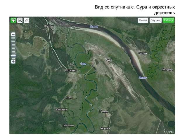 Вид со спутника с. Сура и окрестных деревень