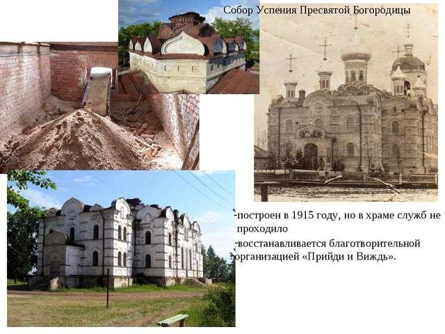 Собор Успения Пресвятой Богородицы построен в 1915 году, но в храме служб не...