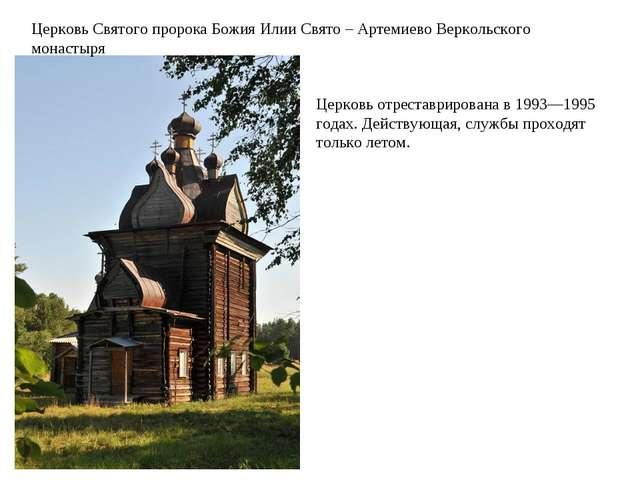 Церковь Святого пророка Божия Илии Свято – Артемиево Веркольского монастыря Ц...