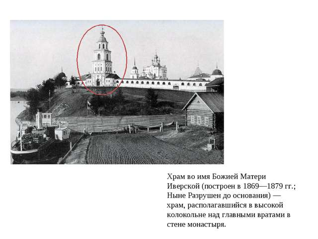 Храм во имя Божией Матери Иверской (построен в 1869—1879 гг.; Ныне Разрушен д...