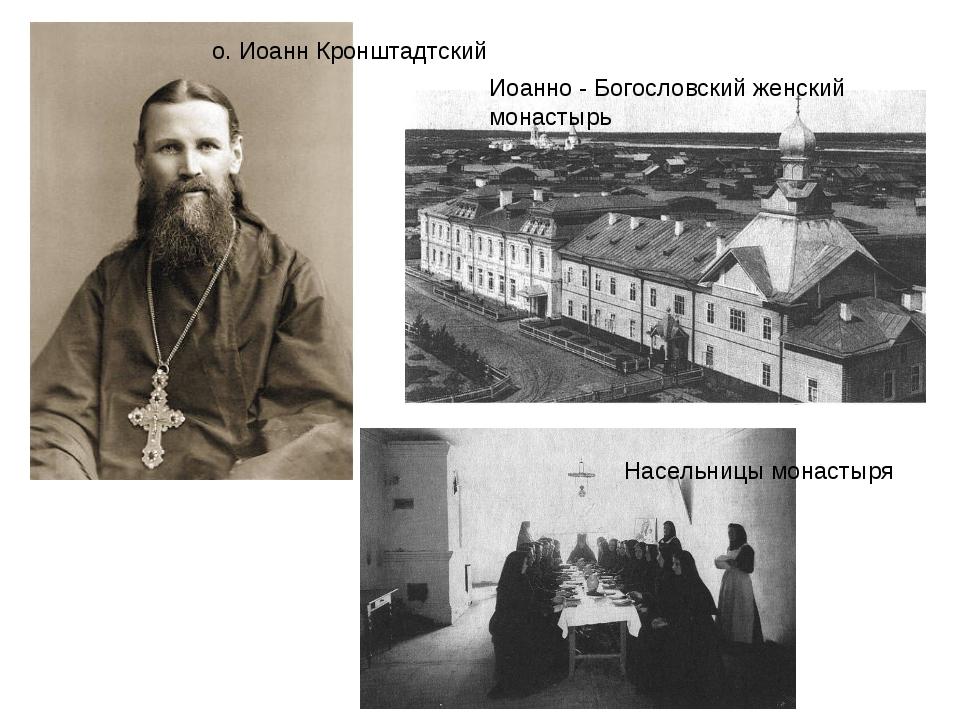 Насельницы монастыря о. Иоанн Кронштадтский Иоанно - Богословский женский мон...