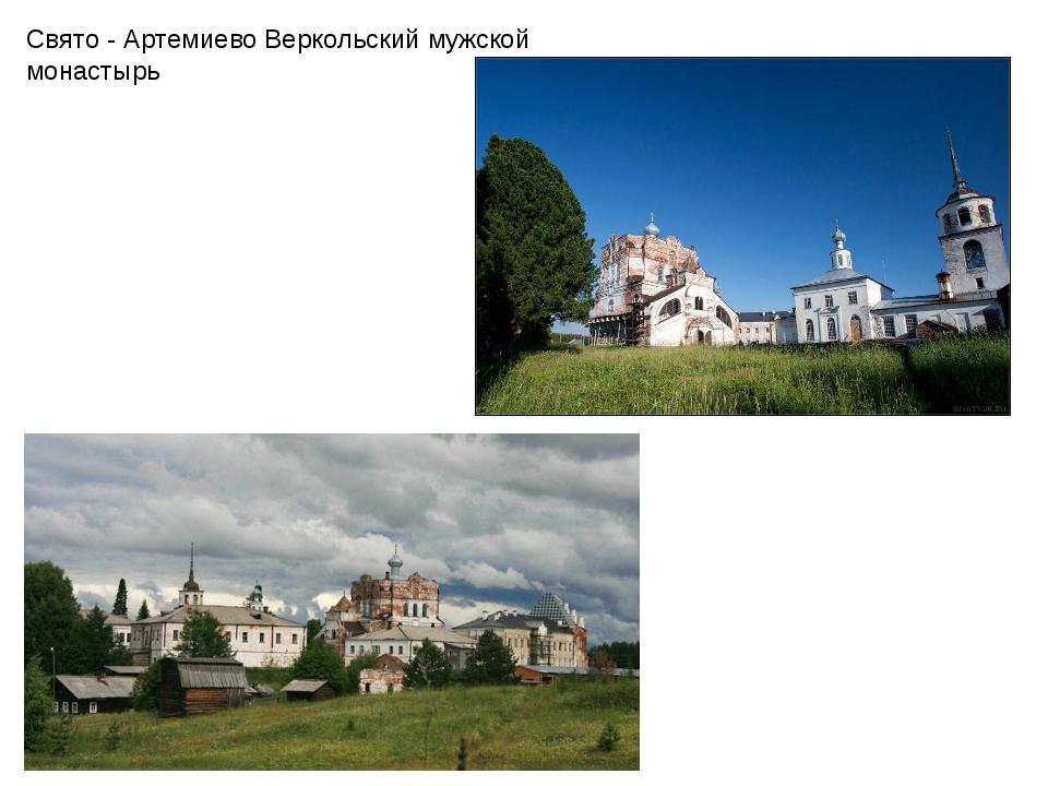 Свято - Артемиево Веркольский мужской монастырь