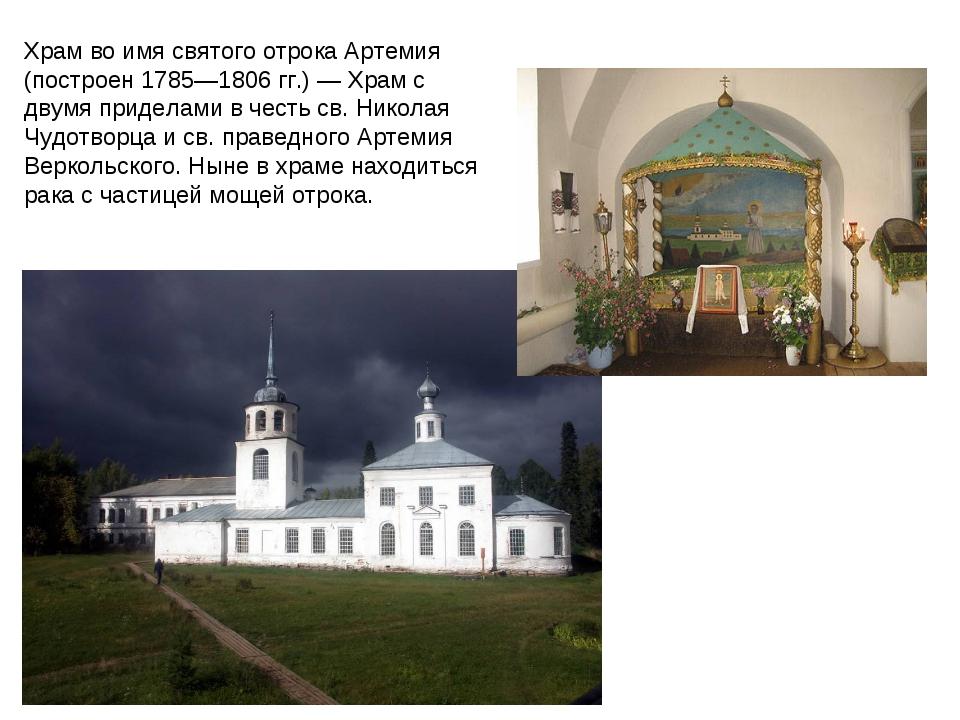 Храм во имя святого отрока Артемия (построен 1785—1806 гг.) — Храм с двумя пр...
