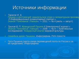 Источники информации Тарасов Ф. Б.Пушкин и Достоевский: евангельское слово в
