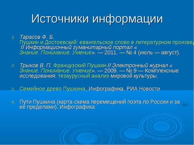 Источники информации Тарасов Ф. Б.Пушкин и Достоевский: евангельское слово в...
