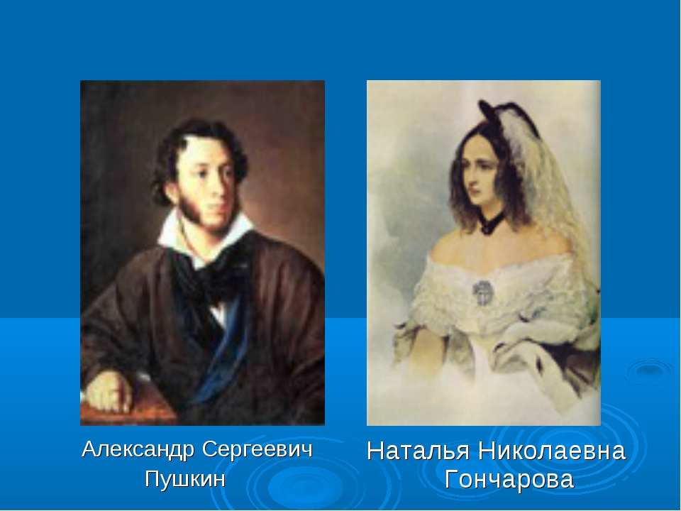 Александр Сергеевич Пушкин Наталья Николаевна Гончарова