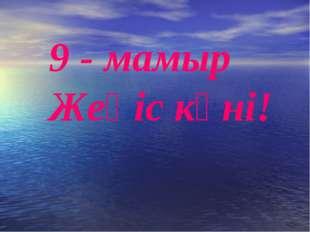 9 - мамыр Жеңіс күні!