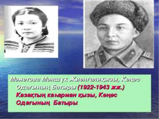 Мәметова Мәншүк Жиенғалиқызы, Кеңес Одағының Батыры (1922-1943 жж.) Казақтың