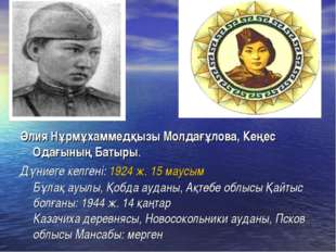 Әлия Нұрмұхаммедқызы Молдағұлова, Кеңес Одағының Батыры. Дүниеге келгені: 192