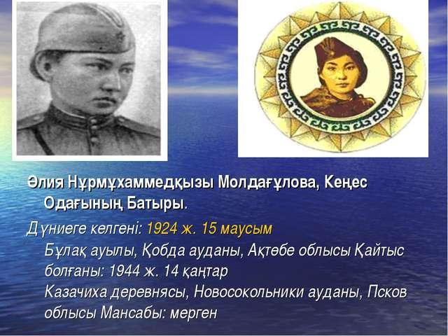 Әлия Нұрмұхаммедқызы Молдағұлова, Кеңес Одағының Батыры. Дүниеге келгені: 192...