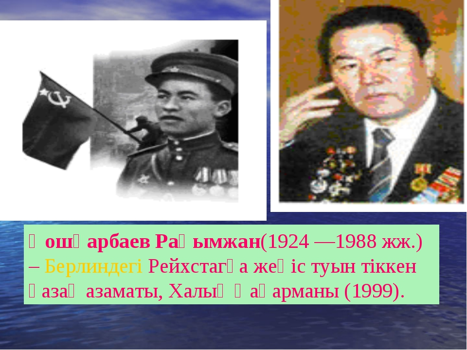 Қошқарбаев Рақымжан(1924 —1988 жж.) – Берлиндегі Рейхстагқа жеңіс туын тіккен...