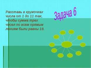 Расставь в кружочках числа от 1 до 11 так, чтобы сумма трех чисел по всем пря