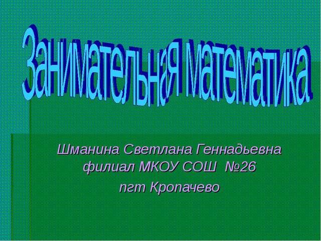 Шманина Светлана Геннадьевна филиал МКОУ СОШ №26 пгт Кропачево