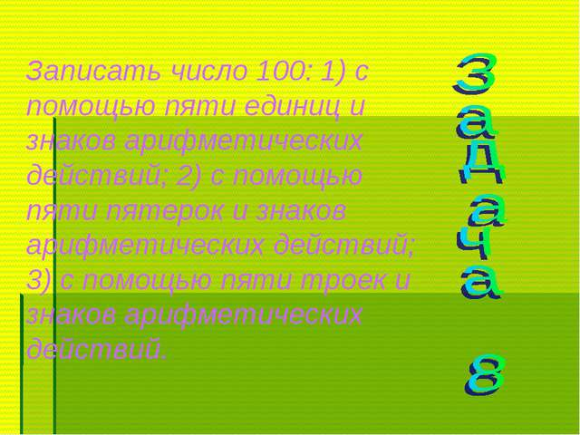 Записать число 100: 1) с помощью пяти единиц и знаков арифметических действий...