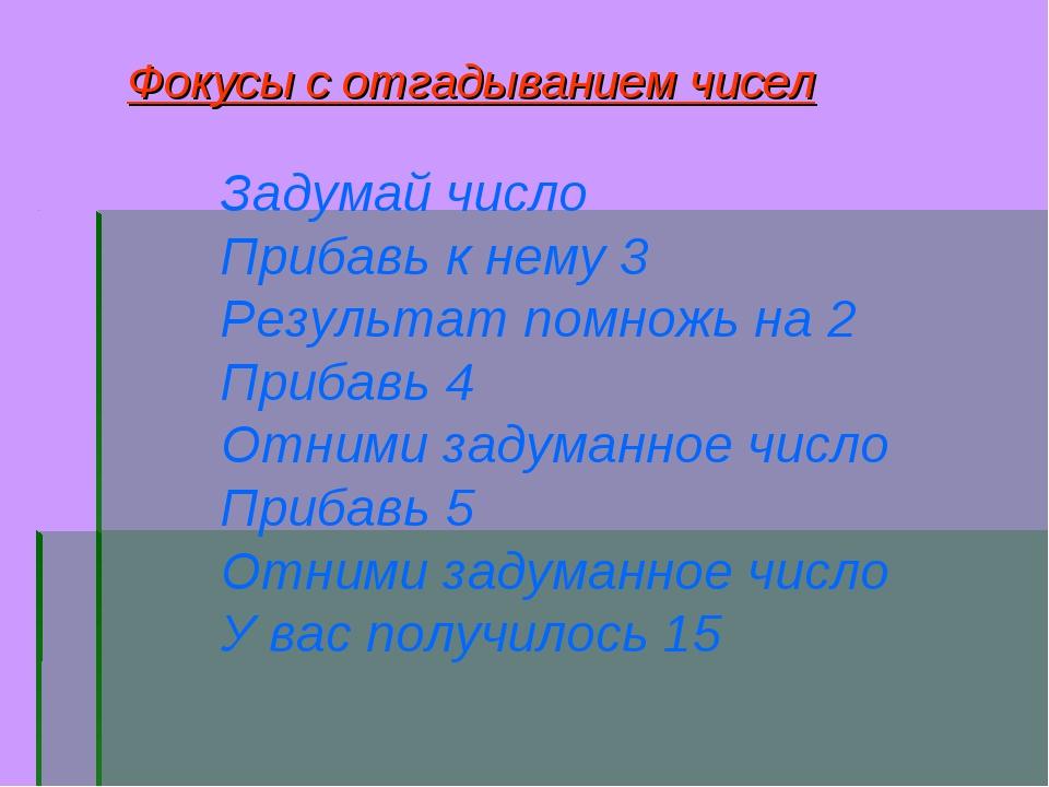 Фокусы с отгадыванием чисел Задумай число Прибавь к нему 3 Результат помножь...