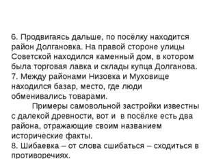 6. Продвигаясь дальше, по посёлку находится район Долгановка. На правой стор
