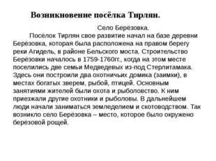 Возникновение посёлка Тирлян. Село Берёзовка.  Посёлок Тирлян свое р