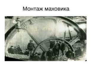 Монтаж маховика