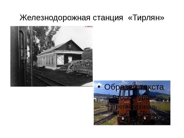 Железнодорожная станция «Тирлян»