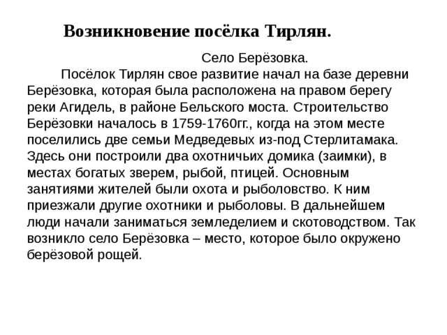 Возникновение посёлка Тирлян. Село Берёзовка.  Посёлок Тирлян свое р...
