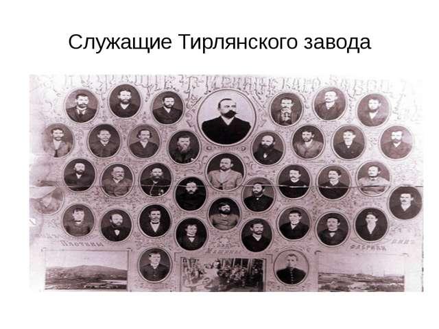 Служащие Тирлянского завода