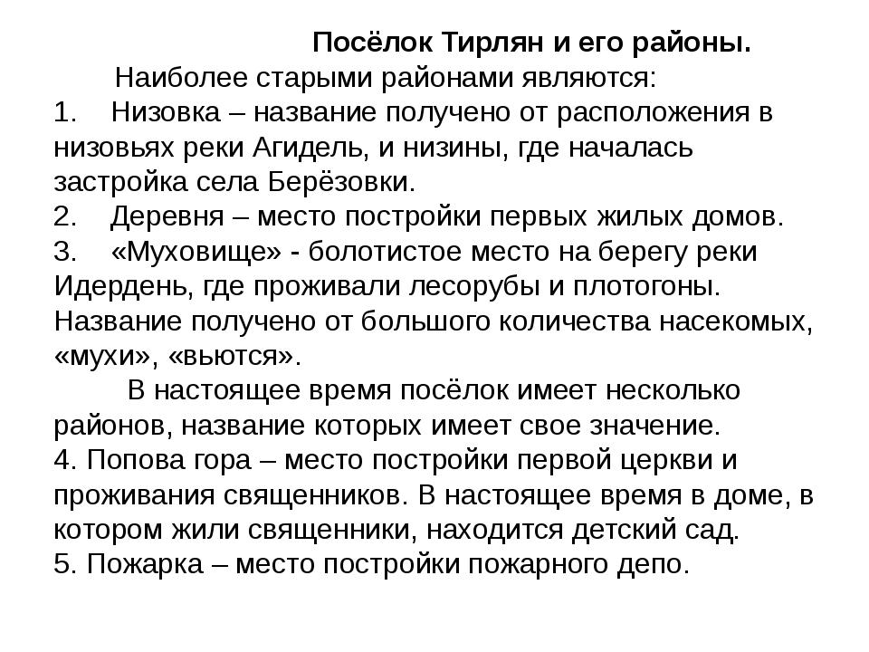 Посёлок Тирлян и его районы.  Наиболее старыми районами являются: 1....