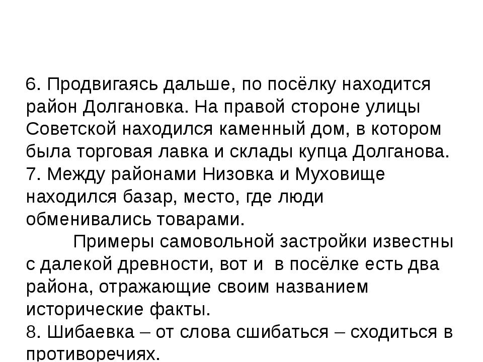 6. Продвигаясь дальше, по посёлку находится район Долгановка. На правой стор...